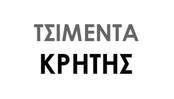 Τσιμέντα Κρήτης